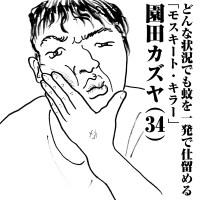 どんな状況でも蚊を一発で仕留める「モスキート・キラー」 園田カズヤ(34)