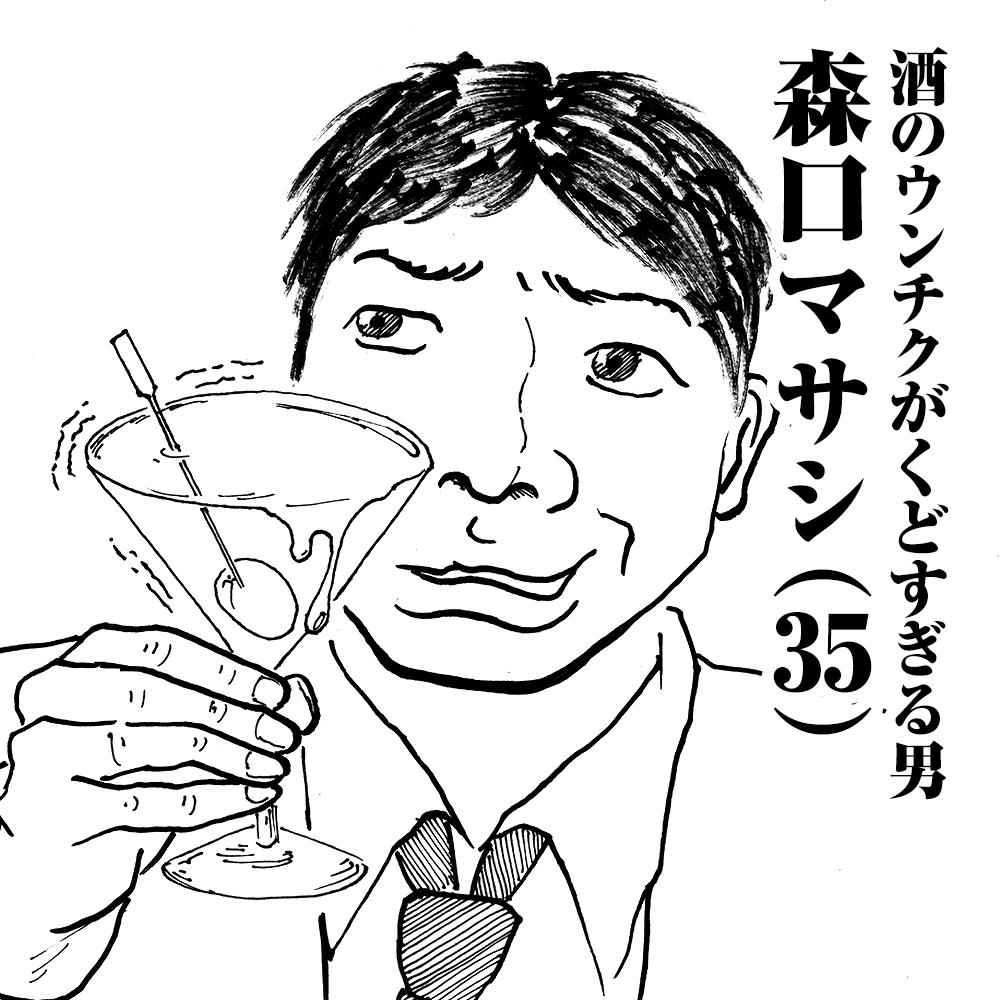 酒のウンチクがくどすぎる男 森口マサシ(35)