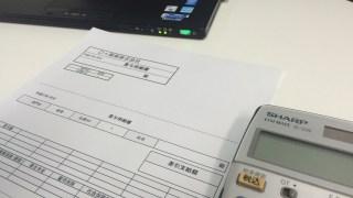 会社の決算・節税対策。決算賞与の未払計上は慎重に。