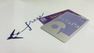 交通系ICカード(Pitapa)とクラウド会計ソフトの連携で経理処理を簡単に!【freee編】