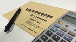【会社の税金】社会保険料の経費の計上時期はいつ?注意すべきポイントは?