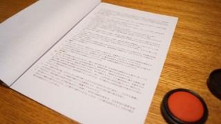 契約書は解約条項から見る!税理士との顧問書の解約条項は?
