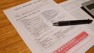 65万円控除だけじゃない青色申告のメリット。期間限定もあります。