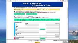 今年の個人の住民税はいくら?地方自治体の試算サイトが便利ですよ。