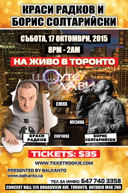 Krasi Ratkov & Boris_FullPage_TORONTO_Preview