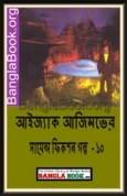 Isaac Asimov Science Fiction Golpo Shamagra Vol 10-B