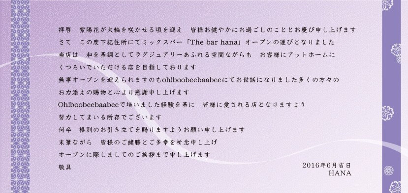 The Bar hana ご挨拶