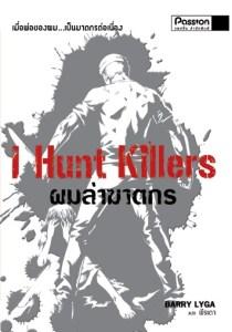 Killers Thai cover