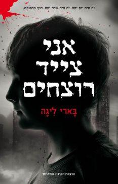I Hunt Killers Hebrew edition