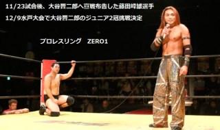 超花火_ZERO1藤田峰雄が大谷のジュニア二冠王座に挑戦表明