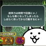 【にゃんこ大戦争】 攻略 宝の出し方!