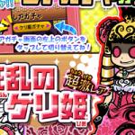 【にゃんこ大戦争】狂乱のケリ姫の評価は難しい!