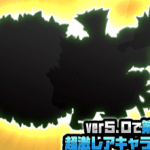 【にゃんこ大戦争】第3形態 前田の評価は?