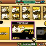 【にゃんこ大戦争】攻略星2 猫たちの沈黙