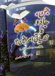 Jin Jadu ya nafsiyati Amraz By Dr Aziz Ahmed Qadri PDF book
