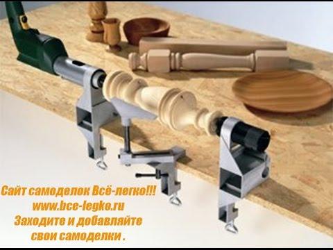 Станок токарный для дерева изготовить 25