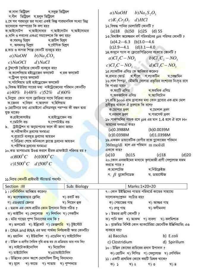 pstu-a-unit-bdquestionbank