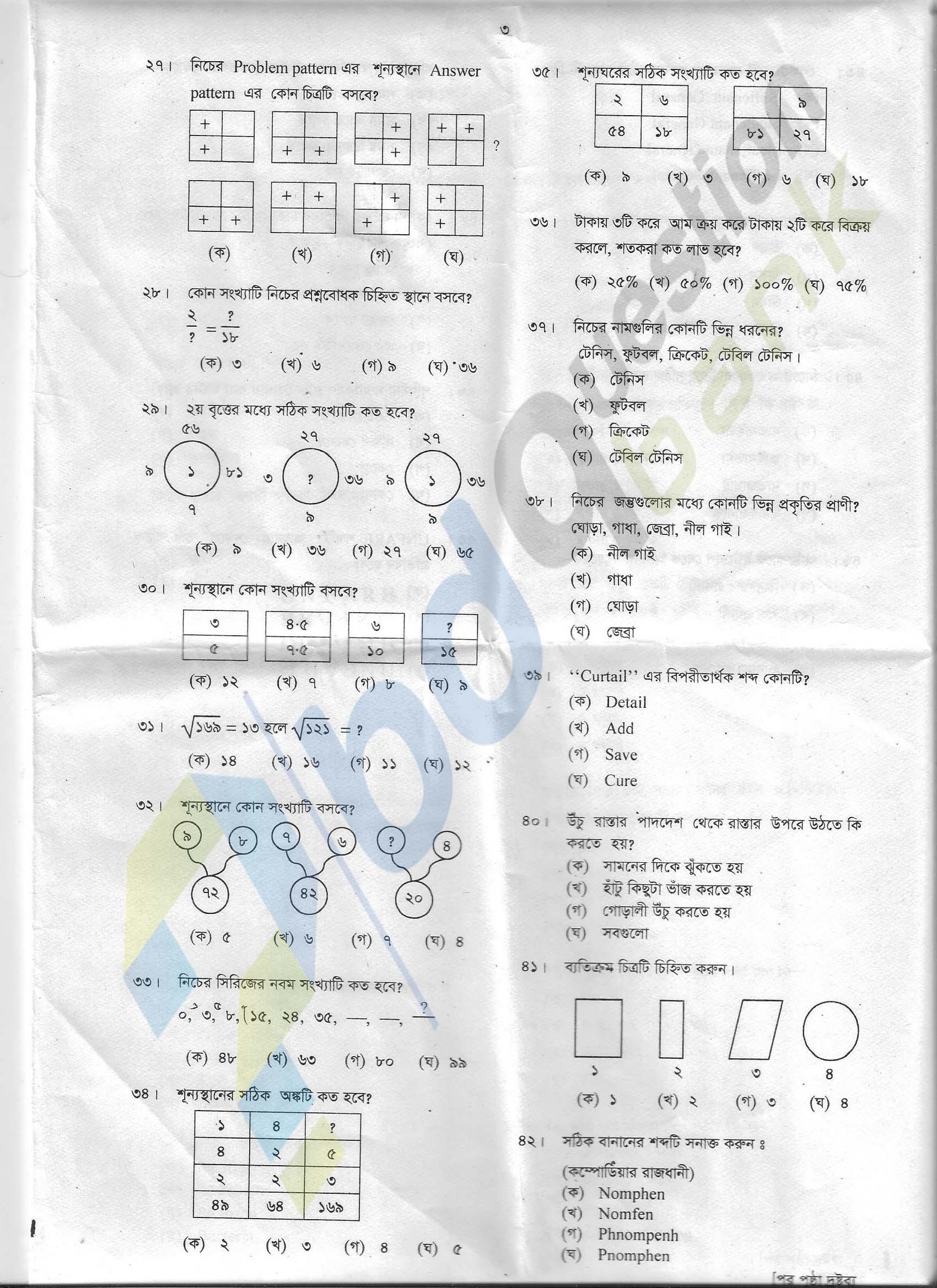 ৩৫ তম বিসিএস লিখিত পরীক্ষার প্রশ্ন - গানিতিক যুক্তি ও মানসিক দক্ষতা 3