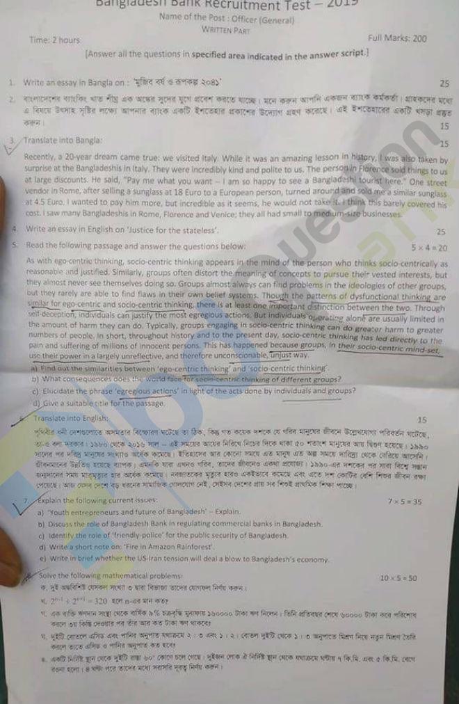 বাংলাদেশ ব্যাংক অফিসার জেনারেল প্রশ্ন