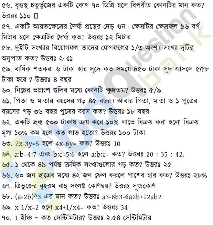 বাংলাদেশ পরিসংখ্যান ব্যুরো (BBS) জুনিয়র পরিসংখ্যান সহকারী নিয়োগ পরীক্ষার প্রশ্ন ও সমাধান ২০১৯ 6