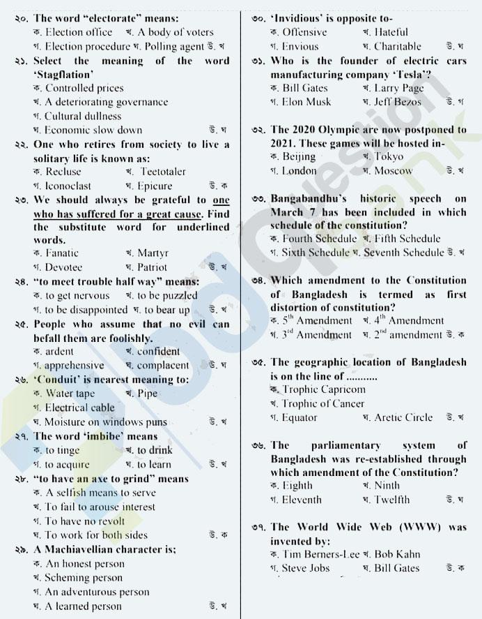 বেপজা (BEPZA) এর সহকারী ব্যবস্থাপক পদে নিয়োগ পরীক্ষার প্রশ্ন ও সমাধান ২০২১ 2
