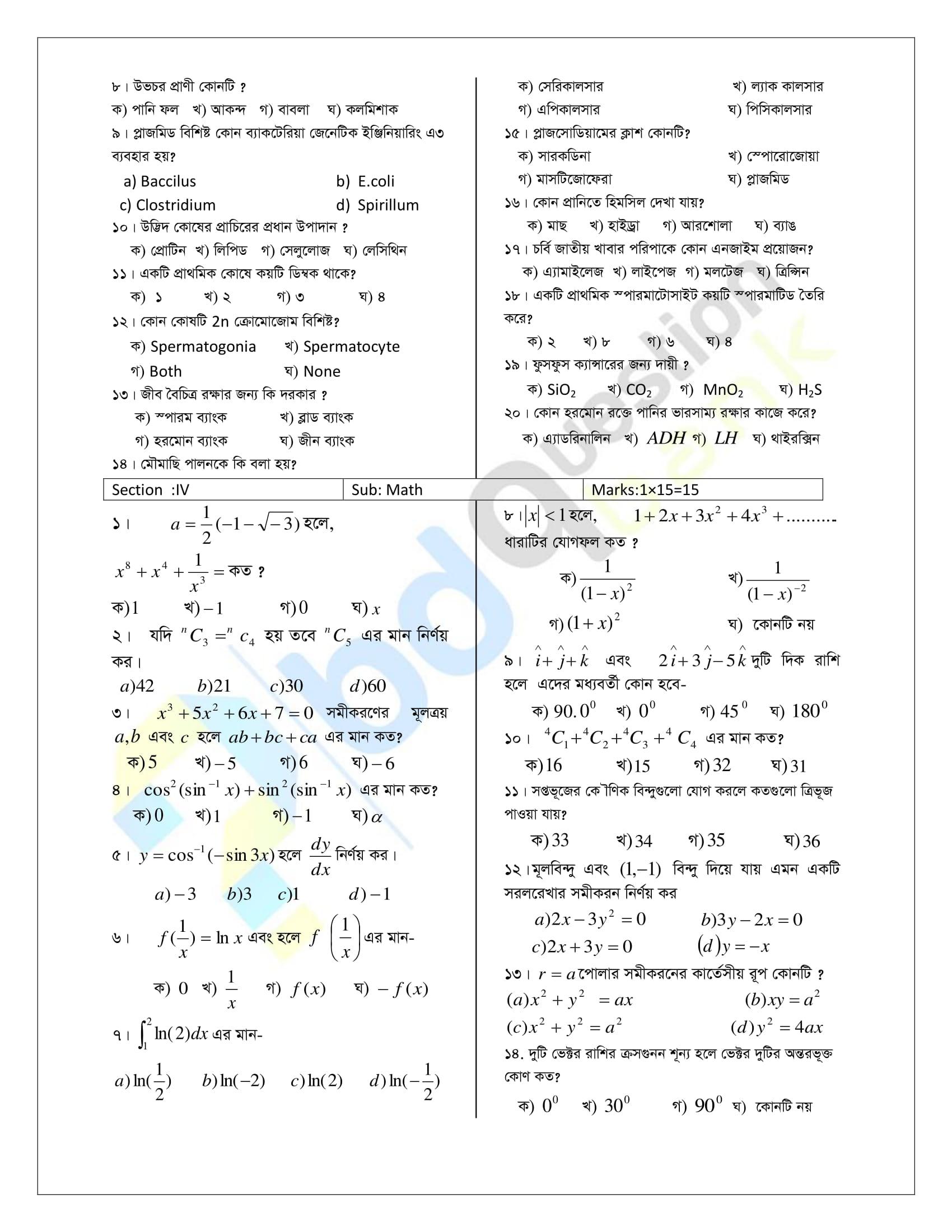 """পটুয়াখালী বিজ্ঞান ও প্রযুক্তি বিশ্ববিদ্যালয়( পবিপ্রবি) ভর্তি পরীক্ষার প্রশ্ন ও উত্তর """"এ"""" ইউনিট সেশন -২০১৩-২০১৪"""