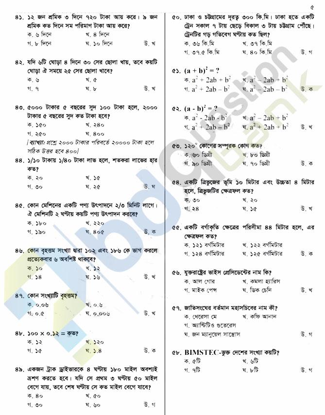 জাতীয় নিরাপত্তা গোয়েন্দা সংস্থা (NSI) 4