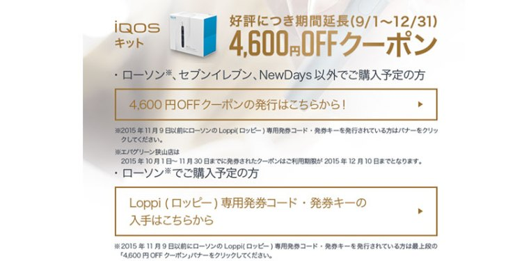 iqos-coupon