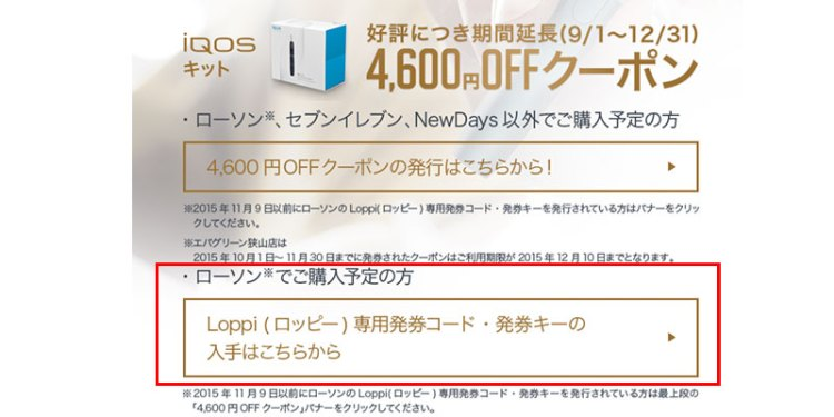 iqos-coupon02