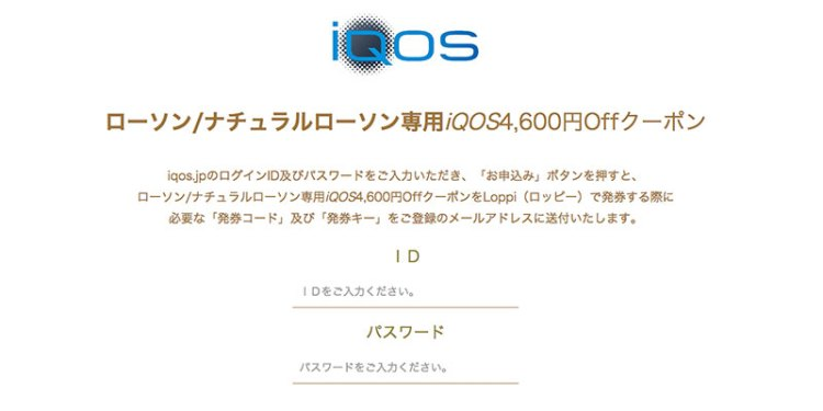 iqos-coupon03