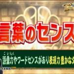 言葉のセンス【潜在能力テスト 7月11日】フジテレビ