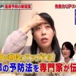 免疫力アップ・風邪予防対策【ソレダメ! 2月14日】毒出しうがい・今津嘉宏・照山裕子