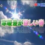 寒暖差疲労対策【ゲンキの時間 3月18日】自律神経の乱れ・鼻炎・うつ病・川嶋朗