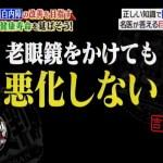 老眼【名医のTHE太鼓判! 8月13日】老眼鏡・人間ドック・吉野真未