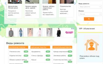 Сайт объявлений Proremonto.ru