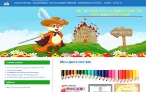 Сайт-визитка воспитателя Bagaudinova-elena.ru