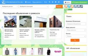 Сайт об услугах ремонта Proremonto.ru