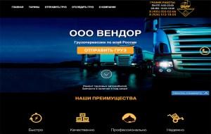 Сайт услуг грузоперевозок Rosvendor.ru