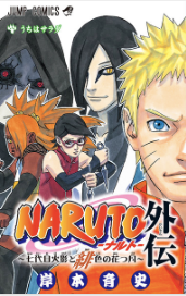 NARUTO―ナルト―外伝~七代目火影と緋色1