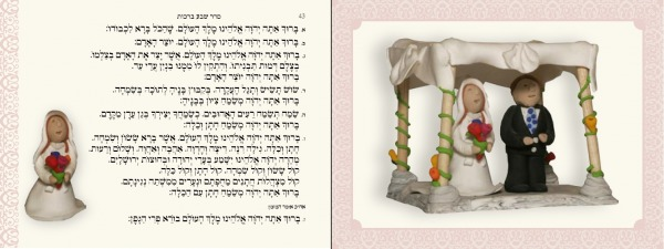 Bar mitzvah bencher wedding illustration of couple under chuppah