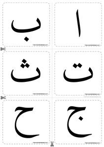 flashcard huruf hijaiyah