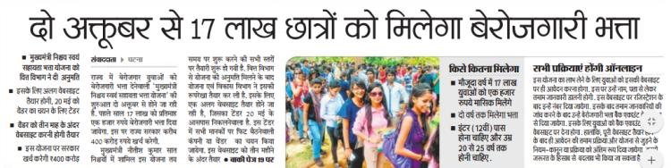 berojgari_bhatta_news