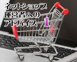 netshop-jpg-01