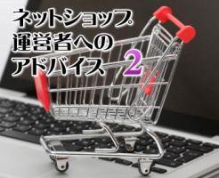 netshop-jpg-02