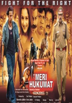 Meri Hukumat 2015 full Movie