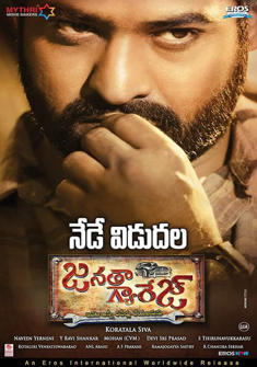 Janatha Garage (2016) full Movie Download in Hindi Dubbed