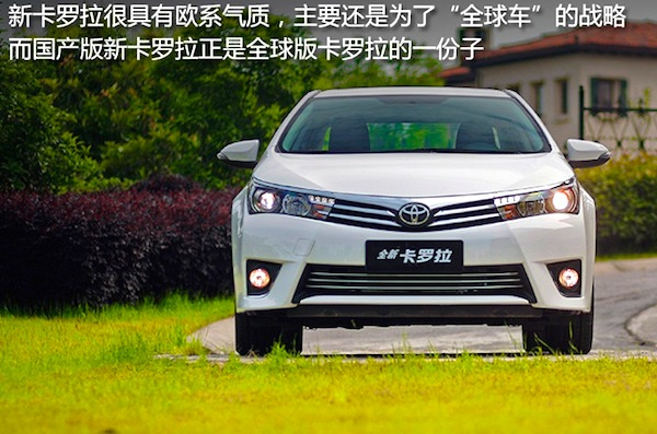 Toyota Corolla China July 2015. Picture courtesy of auto.ifeng.com