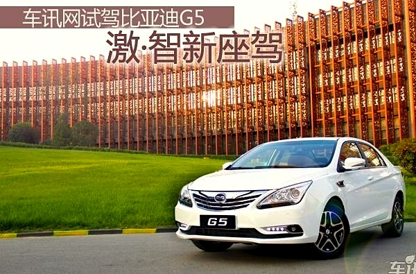 BYD G5 China September 2014. Picture courtesy of qc188.com