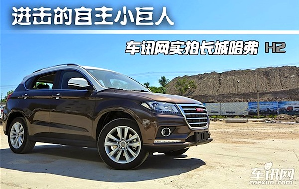 Haval H2 China September 2014. Picture courtesy of chexun.net