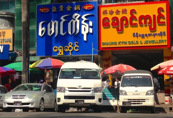 Toyota Hiace Yangon